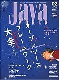 月刊JavaWorld 2005年2月号