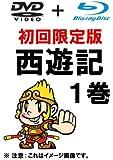 西遊記 1巻 初回限定生産 (DVD + Blu-ray)