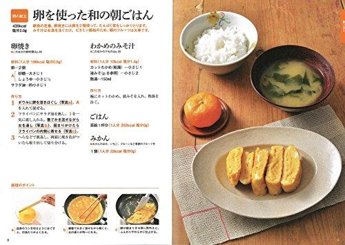 Asa hiru ban hajimete no shinia no hitoribun gohan : sukunai sozai de muda naku oishii
