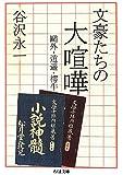 文豪たちの大喧嘩 (ちくま文庫)