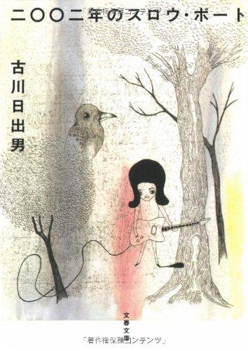 二〇〇二年のスロウ・ボート (文春文庫 (ふ25-1))