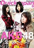 クイック・ジャパン87