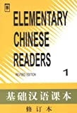 Elementary Chinese Readers, Wu Buo, 7800521346