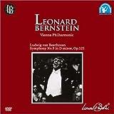 ベートーヴェン:交響曲第9番 [DVD]