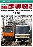 国鉄・JR 関西圏 近郊電車発達史 (キャンブックス)