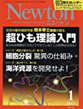 Newton(ニュートン) 2017年 01 月号 [雑誌]