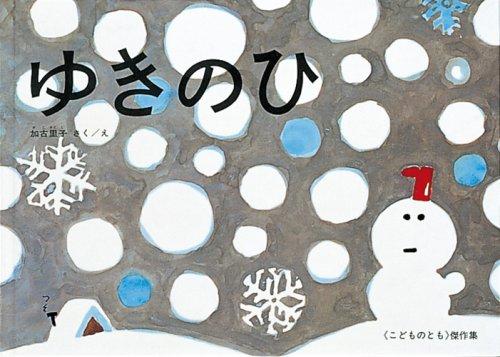 ゆきのひ (こどものとも傑作集)