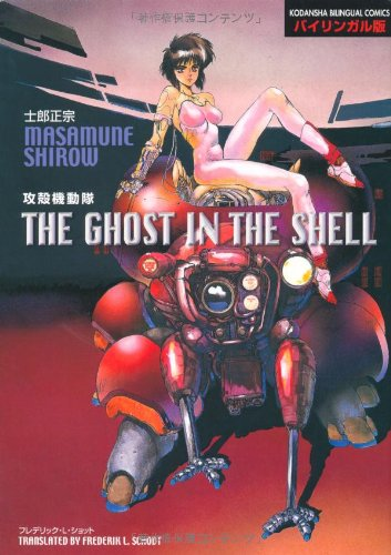The Ghost In The Shell Vol. 1 Kodansha Bilingual Comics In English And In Japanese