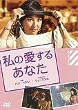 [DVD]私の愛するあなた