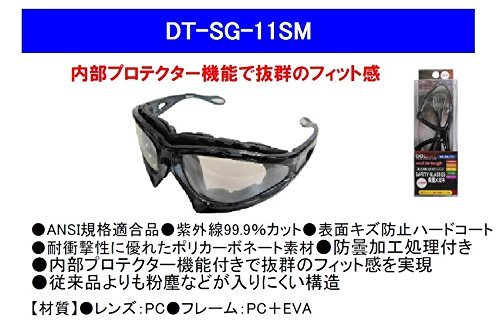 DBLTACT セーフティーゴーグル DT-SG-11SM シルバーミラー 保護メガネ