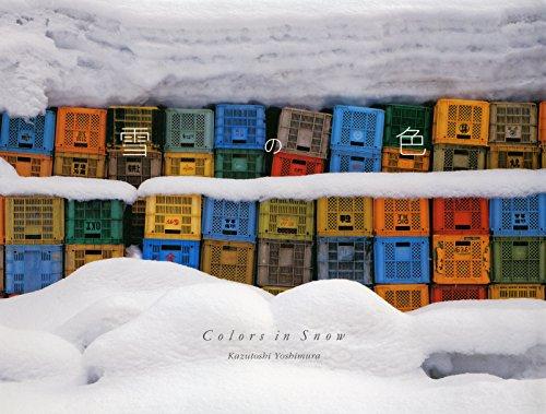 雪の色―Colors in Snow