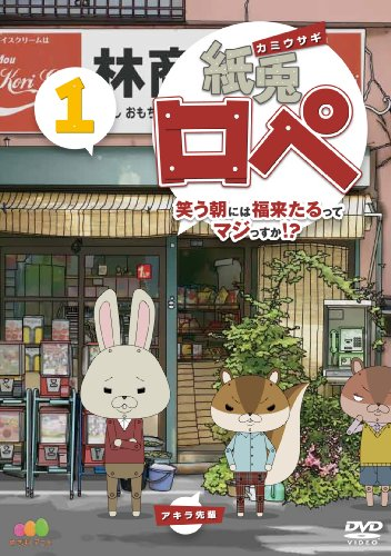 The!? 1 [Dvd] or Ssu Seriously What Fukurai Barrel in the Morning Laughing Paper Rabbit - In Tokyo What To Shop