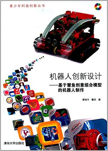 機器人創新設計:基于慧魚創意組合模型的機器人制作
