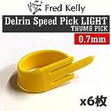 【6枚セット】Fred Kelly Delrin Speed Pick [LIGHT/0.7mm] サムピック