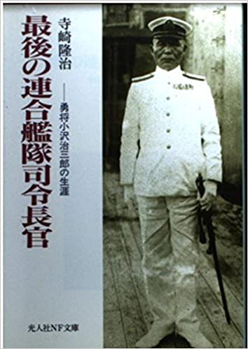 小沢治三郎