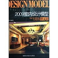 2009室內設計模型:單元房