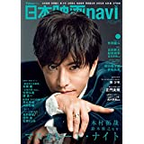 日本映画 navi Vol.95