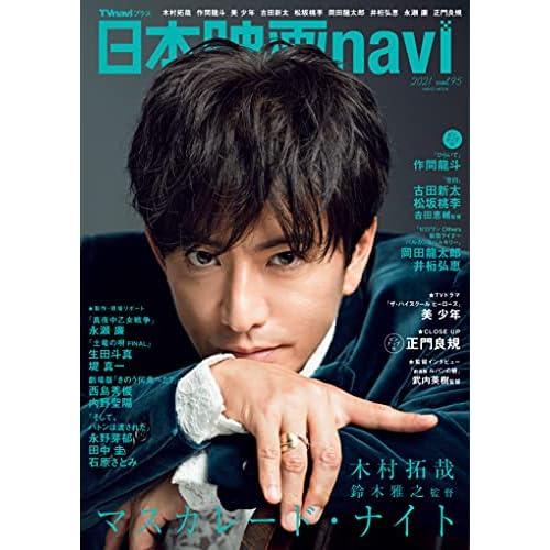 日本映画 navi 表紙画像