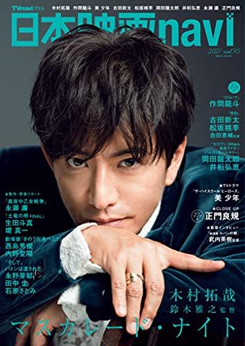 日本映画 navi 最新号 表紙画像