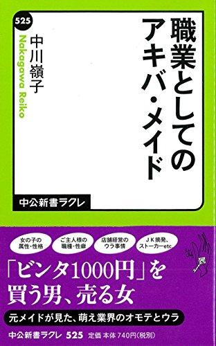 職業としてのアキバ・メイド (中公新書ラクレ)