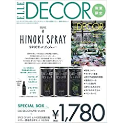 ELLE DECOR 特別セット 最新号 サムネイル
