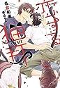 恋する猫耳 / 名倉和希の商品画像