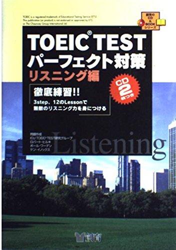 TOEIC TEST???????? ?????? (???CD&BOOK????)