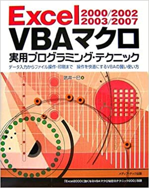 Excel VBAマクロ実用プログラミング・テクニック