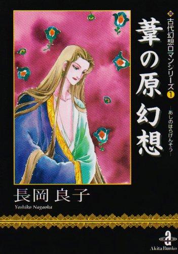 葦の原幻想 (秋田文庫―古代幻想ロマンシリーズ)