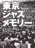 東京ジャズメモリー