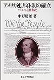 アメリカ連邦体制の確立―ハミルトンと共和政