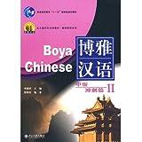 博雅漢語  中級沖刺篇2  附MP3(中国語) (北大版新一代対外漢語教材・基礎教程系列)