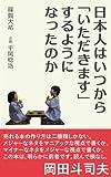 nihonjin ha itukara itadakimasu suruyouni nattanoka (Japanese Edition)