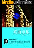 美丽山东 (美丽中国 8)