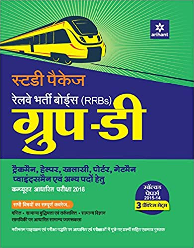 Railway Group D Guide Book Hindi