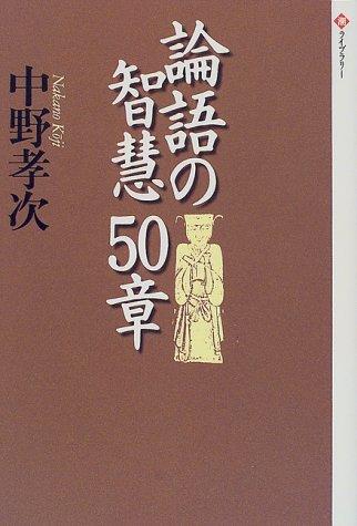 論語の智慧50章 (潮ライブラリー)