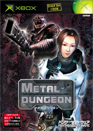 Metal Dungeon [Japan Import]