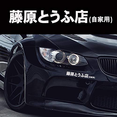 RULONG 1x JDM Japanese Kanji Initial D Drift Turbo Euro Fast Vinyl Car Sticker Decal