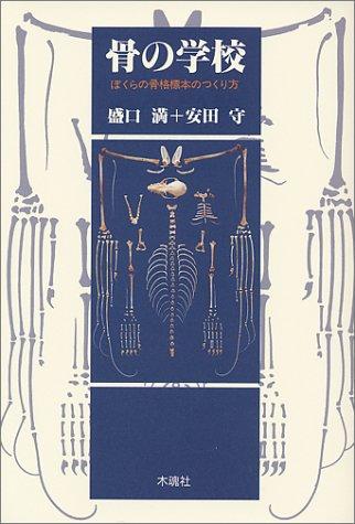 骨の学校―ぼくらの骨格標本のつくり方
