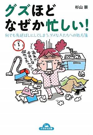 Read Online Guzu hodo nazeka isogashii : Nandemo sakinobashi ni shiteshimau damena hitotachi eno shohōsen PDF