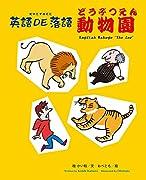 英語DE落語・動物園 (桂かい枝の英語DE落語)
