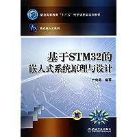 """普通高等教育""""十二五""""电子信息类规划教材·亮点嵌入式系列:基于STM32的嵌入式系统原理与设计"""