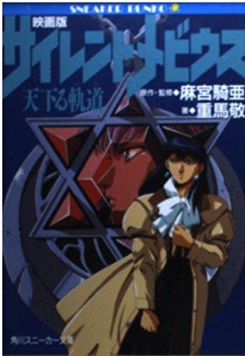 Orbit descend from heaven (Ito) - Silent Mobius movie version (Kadokawa Bunko - Sneaker Bunko) (1991) ISBN: 4044607028 [Japanese Import]