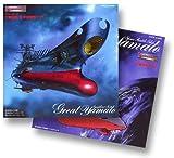 「宇宙戦艦ヤマト」「交響組曲 新 宇宙戦艦ヤマト」&「宇宙戦艦ヤマト」《ETERNAL EDITION》