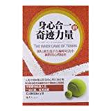 The Inner Game of Tennis: The Classic Guide to the Mental Side of Peak Performance (Chinese Edition)