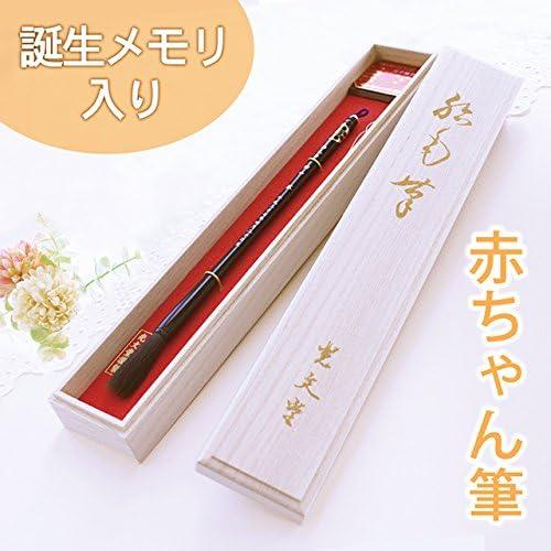 【日本製(広島県)】赤ちゃん筆 桜・誕生メモリー付き