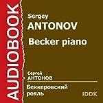 Becker Piano [Russian Edition] | Sergey Antonov