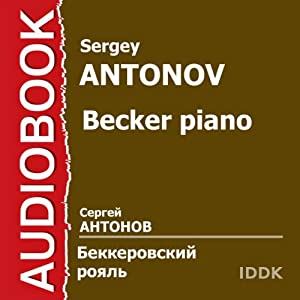 Becker Piano [Russian Edition] Audiobook