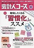 会計人コース 2019年11号[雑誌]