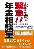 社労士宮城準子の緊急!!年金相談室